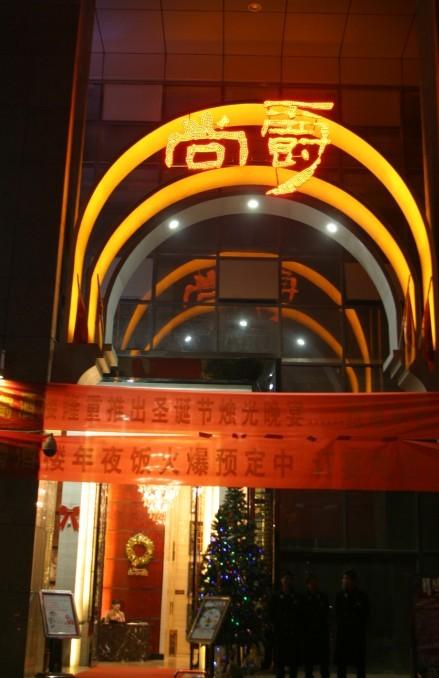 尚爵大酒店