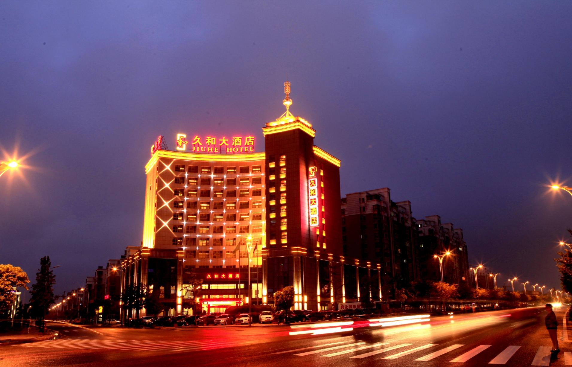 安徽久和大酒店
